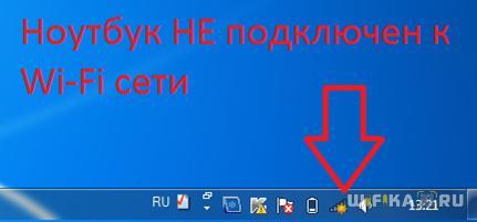 подключение ноутбука к wifi