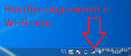 как подключить ноутбук к wifi на windows
