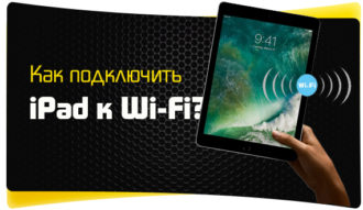 apple ipad wi fi