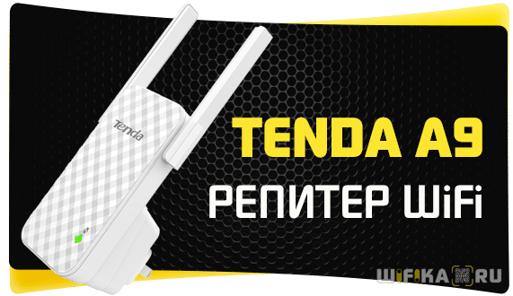 retranslyator wifi tenda a9