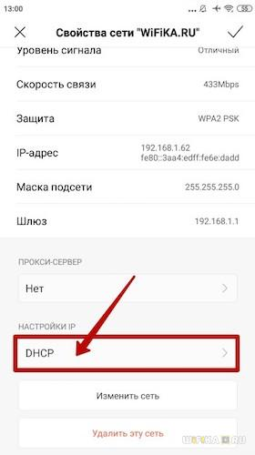 dhcp android