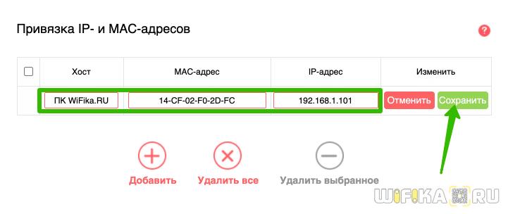 добавление ip пк mercusys