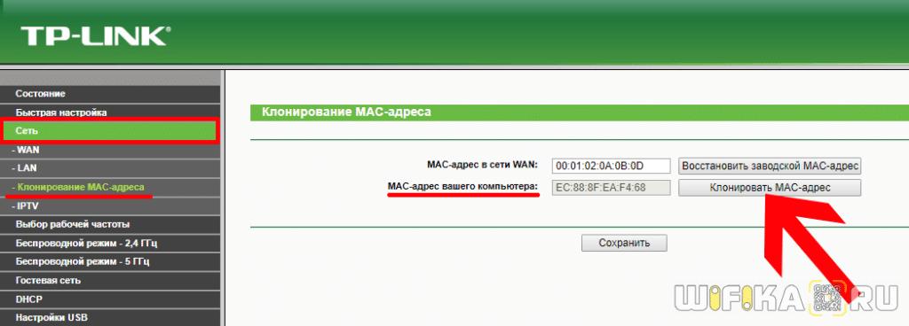 клонирование mac tp-link