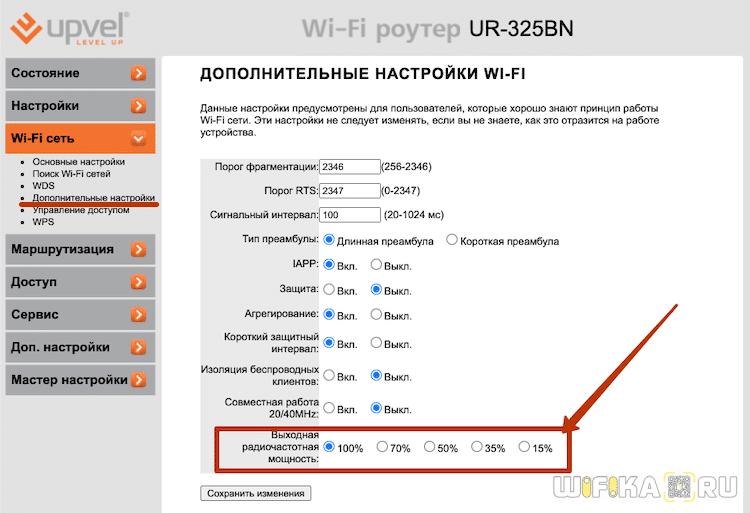 мощность wifi upvel