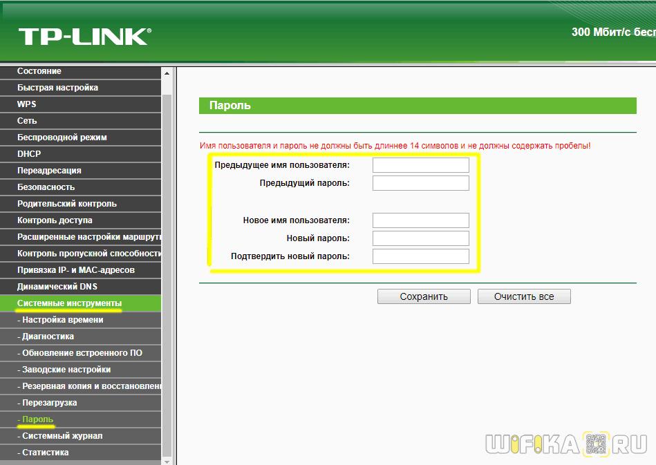 пароль на роутер tp-link