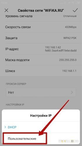пользовательские настройки ip android