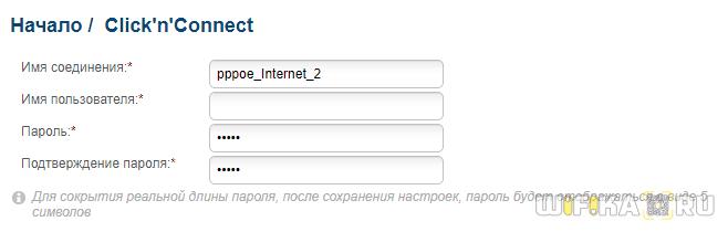 wifi для Ростелеком