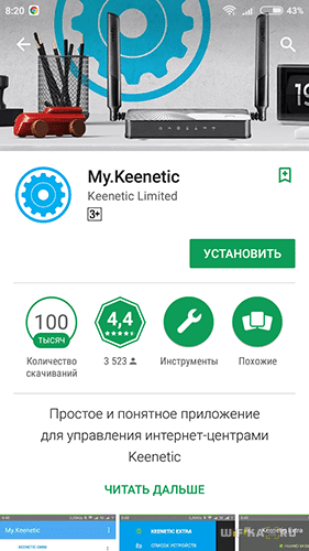 приложение my keenetic