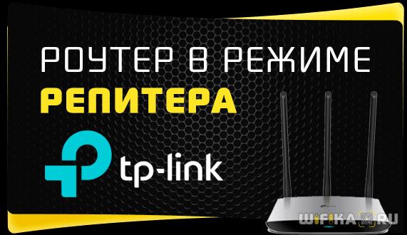 роутер tp-link в режиме репитера