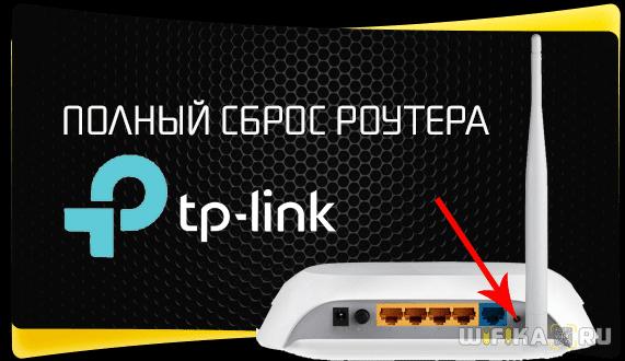 sbros nastroek routera tp link