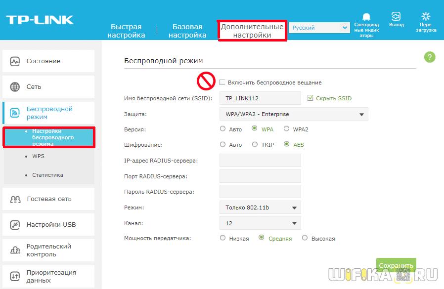 скрыть-сеть wifi на роутере tp-link