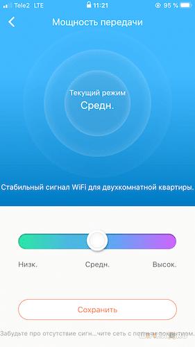 средняя мощность tenda wifi