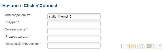 static ip d link