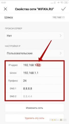 статический ip адрес android