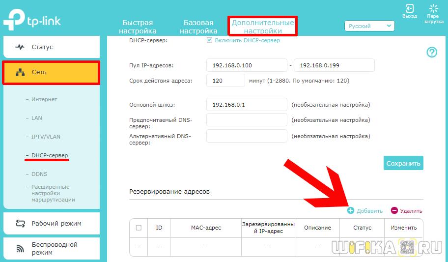 статический ip адрес на роутере tp-link