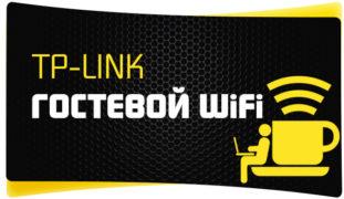 Tp-link гостевой wifi