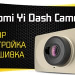 videoregistrator xiaomi yi smart dash camera