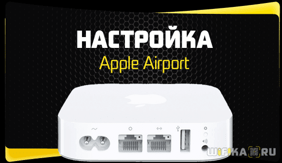 wifi router apple airport express nastroyka