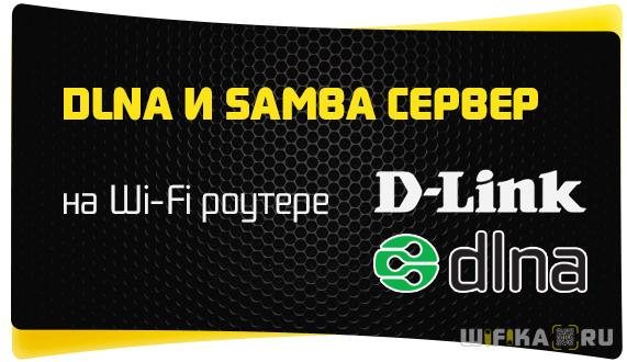 d link server dlna samba