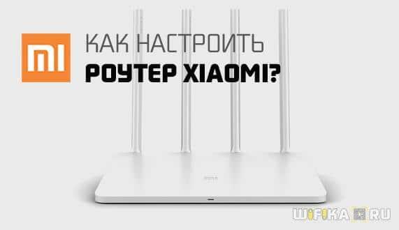 nastroyka xiaomi router 3