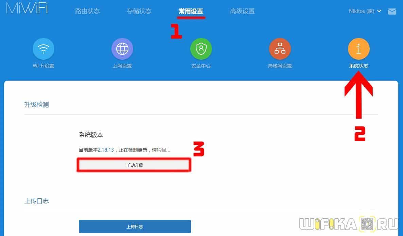 Как Прошить Xiaomi Mi Router 3 - 2 Способа