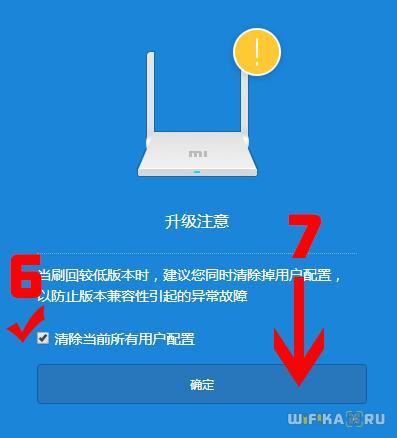 подтверждение прошивки роутера xiaomi