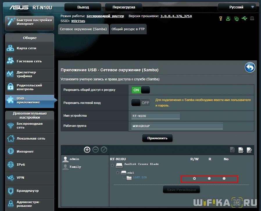 права доступа к samba серверу asus