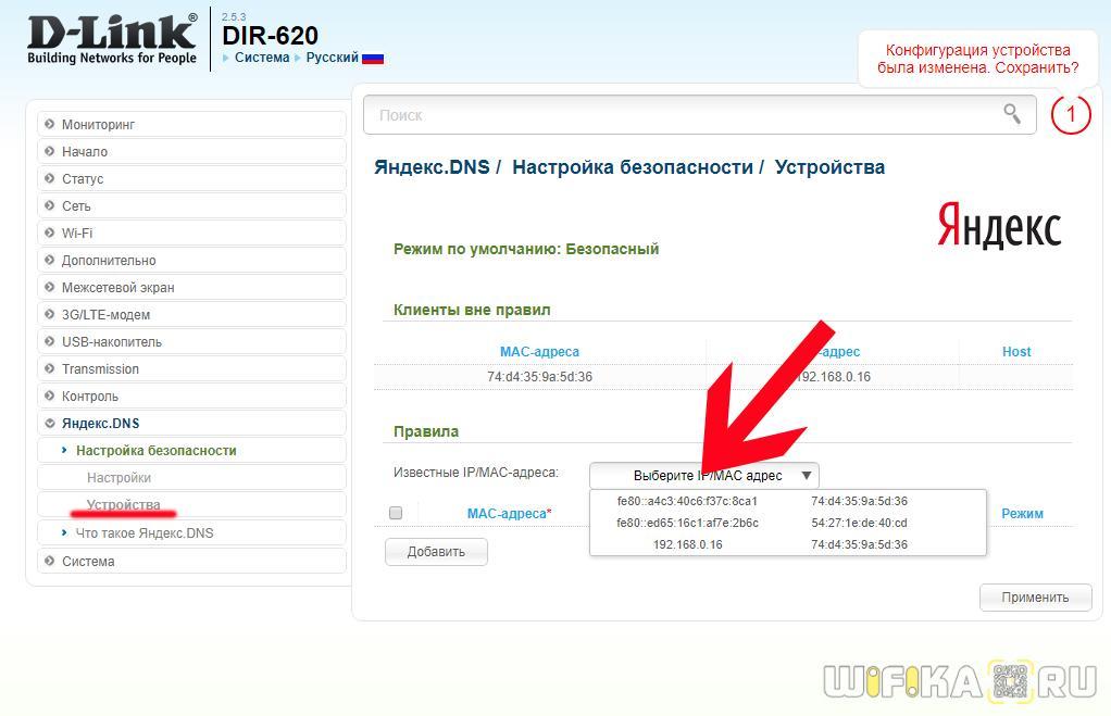 настройка устройств d link для фильтра Яндекс dns