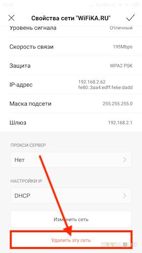 свойства сети wifi android