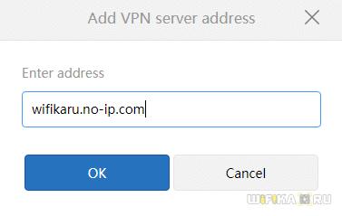добавить vpn адрес