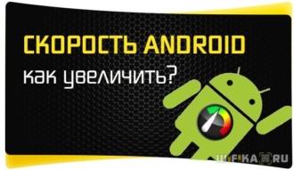 kak uvelichit skorost android