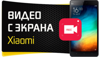 kak zapisat video s e`krana so zvukom xiaomi