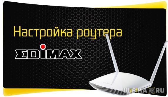 nastroyka routera edimax