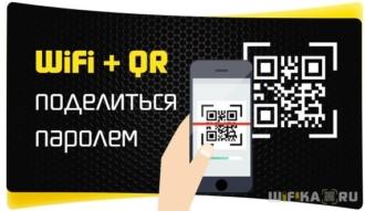 podelitsya parolem wifi xiaomi qr kod