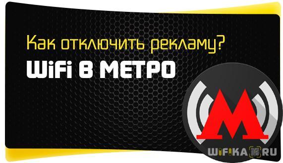 reklama intenet wifi v metro