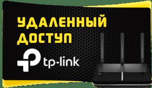TP-LINK VPN