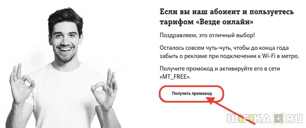 wifi в метро без рекламы теле2