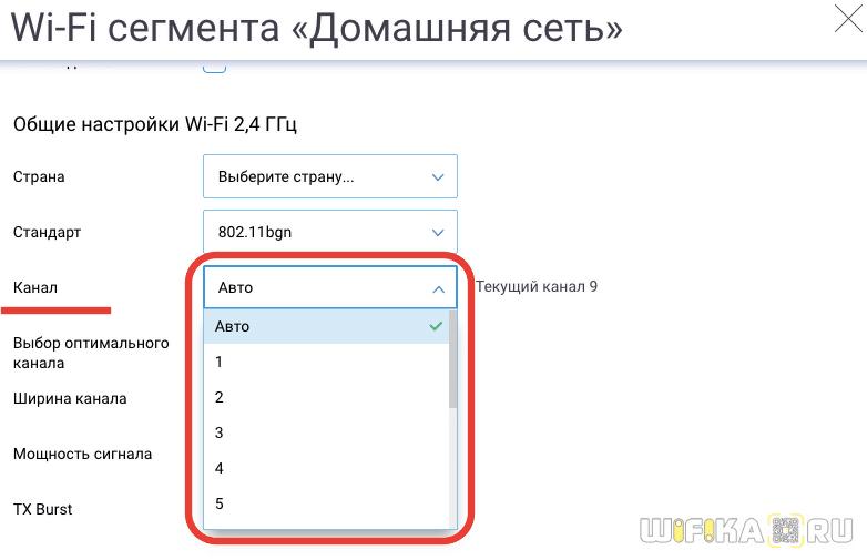 канал wifi keenetic