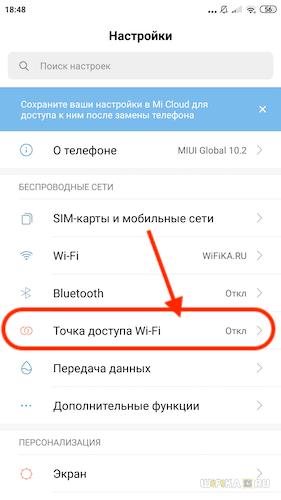 точка доступа wifi