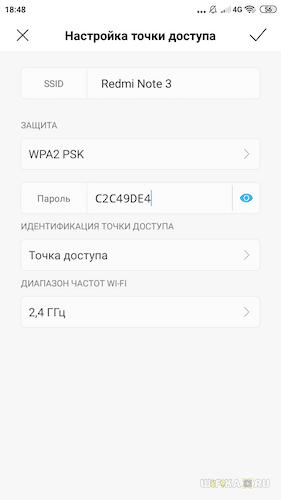 настроийка раздачи wifi