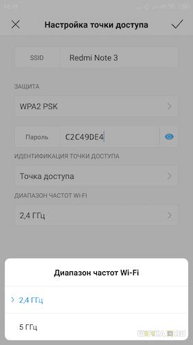 диапазон частот android