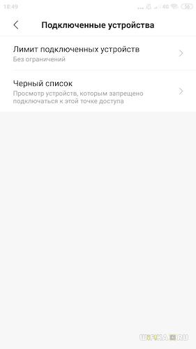 подключенные устройства к wifi android
