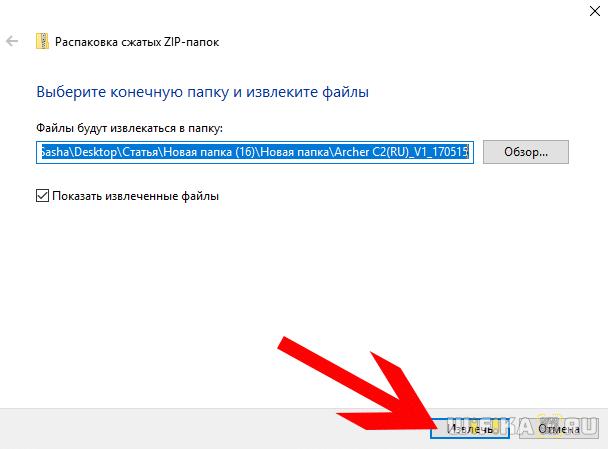 извлечь файл прошивки tp-link
