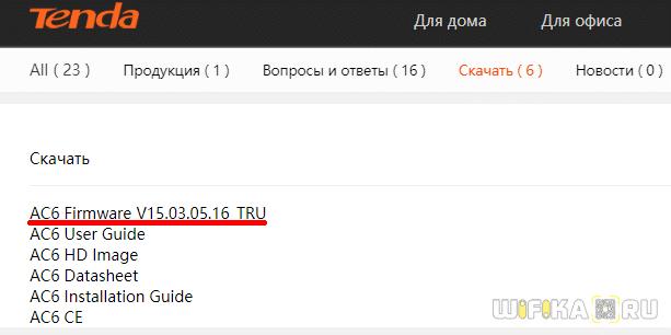 Как Прошить Роутер Tenda На Русский Язык За 5 Минут?