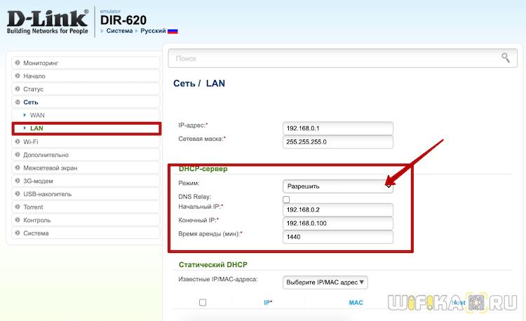 dhcp сервер d-link