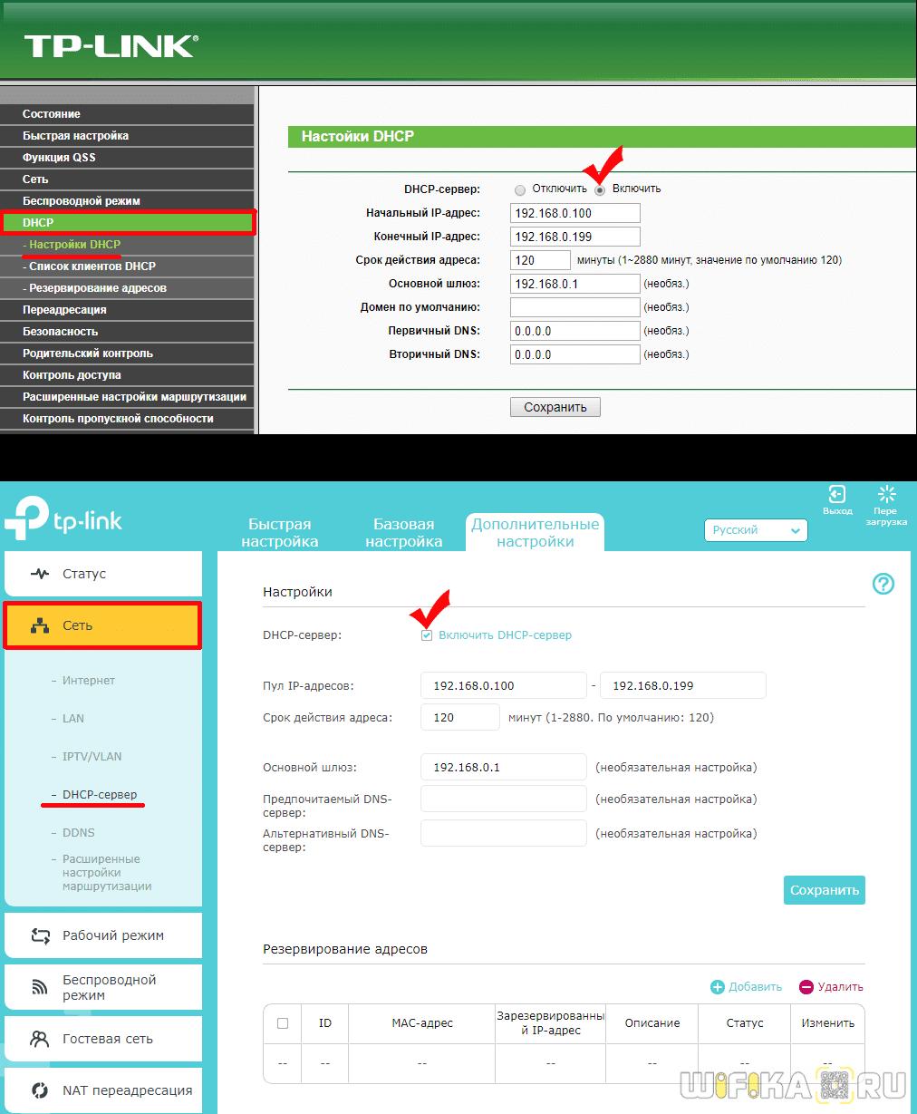 dhcp сервер на роутере tp-link