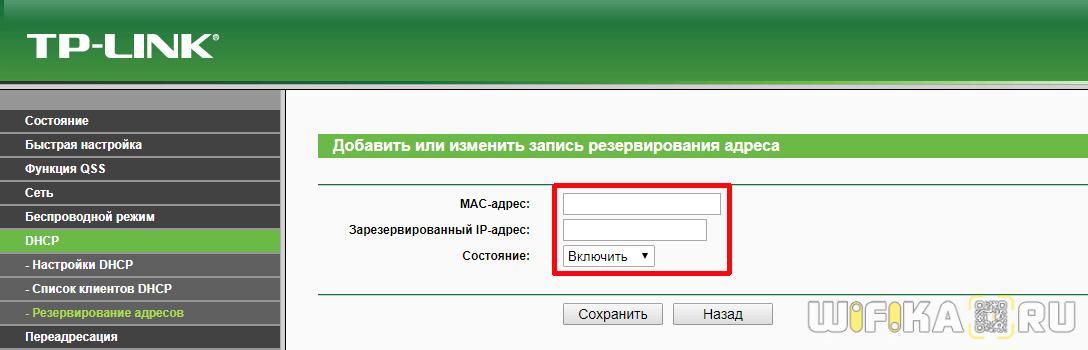 добавить запись dhcp сервер