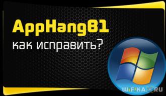 как исправить AppHangB1