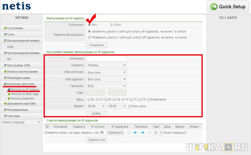 контроль доступа по ip адресу netis
