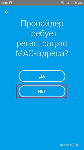 настройка mac netfriend